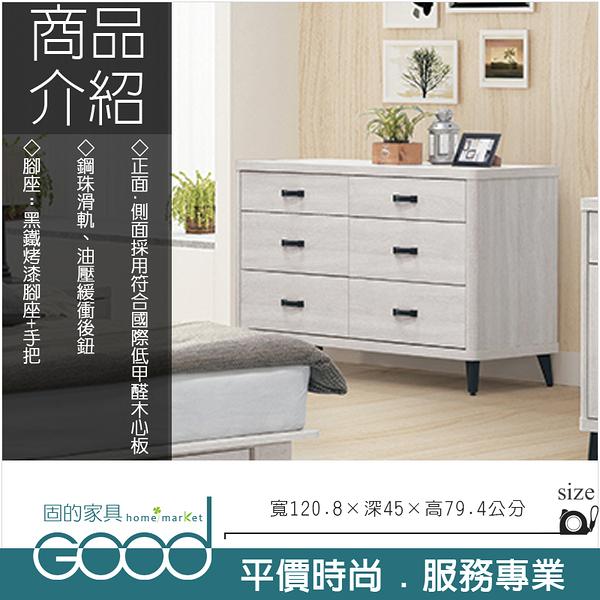 《固的家具GOOD》35-6-AK 布萊德六斗櫃【雙北市含搬運組裝】