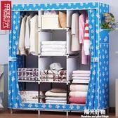 衣櫃衣櫥牛津布 簡易摺疊布組合 鋼架加固大號全封閉防塵收納 igo陽光好物