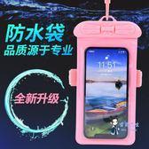 手機防水袋 防塵套潛水套觸屏游泳溫泉通用水下拍照手機殼蘋果華為防塵包 2色