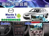 【專車專款】2004~2009年MAZDA3 m3專用9吋觸控螢幕安卓多媒體主機*藍芽+導航+聲控+安卓6.0
