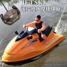 遙控船噴水摩托艇JET高速模型電動男孩兒童無線防水遊艇輪船玩具 英雄聯盟