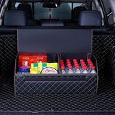 汽車收納箱車用車載整理箱盒子內飾儲物箱後備箱置物箱袋車載用品 野外之家DF