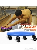 健腹盤健身滑盤滑板男士器材家用萬向練腹肌健腹輪滾輪四輪腹肌盤 【新年免運】