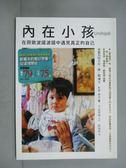【書寶二手書T1/心理_JFC】內在小孩-在荷歐波諾波諾中遇見真正的自己_劉滌昭