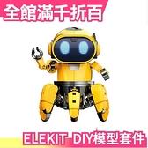 日本【六腳機器人】日版 ELEKIT MR-9107 DIY模型套件 紅外線偵測障礙物 自行組裝【小福部屋】