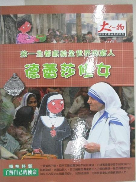 【書寶二手書T2/少年童書_EIA】將一生都獻給全世界的窮人:德蕾莎修女