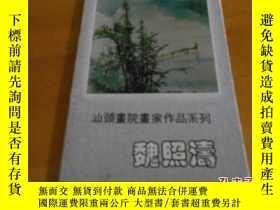 二手書博民逛書店明信片---汕頭畫院畫家作品系列;罕見魏照濤--內10張全Y12