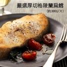 【屏聚美食】嚴選中段厚切格陵蘭扁鱈(大比...