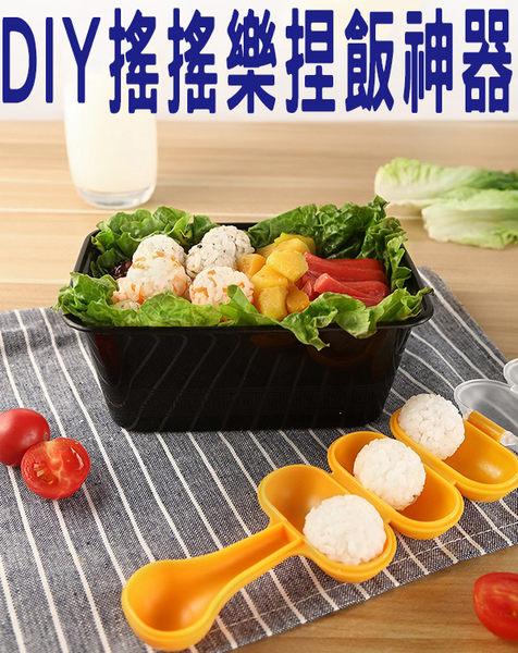 創意DIY搖搖樂飯糰模具 握壽司 製造器 海苔捲壽司 壽司器 造型 飯模型 野餐 露營 手做便當 飯壓模