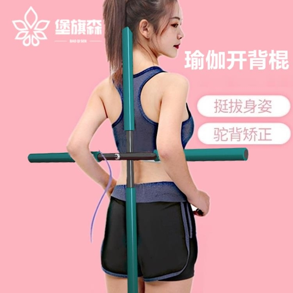 瑜伽棍形體木棒開背工具糾正駝背十字架開肩美背形體站姿體型訓練 wk12407