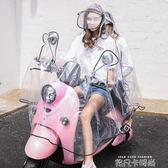 EVA時尚透明電動車摩托車電瓶車雙人雨衣雨披加大寬頭盔式雙帽檐 依凡卡時尚