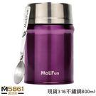 【MoliFun】魔力坊 保溫罐 德國316不鏽鋼真空燜燒罐 800ml/水晶紫