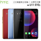 HTC U11 EYEs 美型6吋IP6...
