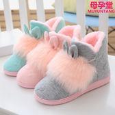 孕婦鞋 高幫月子鞋冬季加厚産後包跟秋冬室內大碼防滑厚底産婦軟底孕婦鞋