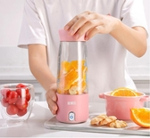 榨汁機家用水果小型榨汁杯電動便攜式迷你學生充電炸果汁機