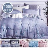 【Indian】100%純天絲雙人加大七件式床罩組(多款任選)_TRP多利寶