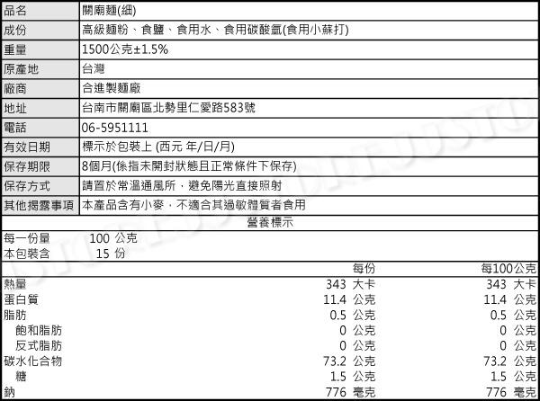 【吉嘉食品】台南合進製麵 手工日曬 關廟麵(細)素食可 1500公克原廠包裝 [#1]