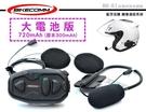 《飛翔無線》BIKECOMM 騎士通 BK-S1 半罩式安全帽版 藍芽耳機 機車通話系統 大電池版 前後座通話