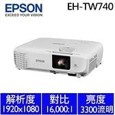 EPSON EH-TW740 住商兩用高亮彩投影機【送送100吋布幕和美體按摩機】