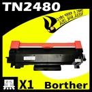 【速買通】Brother TN-2480/TN2480 相容碳粉匣