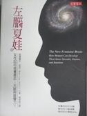 【書寶二手書T9/心理_NOB】左腦夏娃娃_楊淑媜, 蒙娜麗莎‧