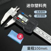 游標卡尺 蘇測電子數顯卡尺0-150游標卡尺0-200mm高精度不銹鋼迷你油標卡尺 99免運