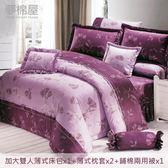 夢棉屋-台製40支紗純棉-加高30cm薄式加大雙人床包+薄式信封枕套+雙人鋪棉兩用被-羅曼夜-紅