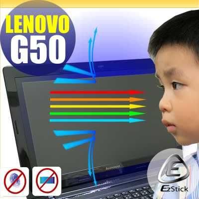 【EZstick抗藍光】Lenovo IdeaPad G50 G50-70 防藍光護眼螢幕貼 靜電吸附 抗藍光