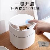 桌面垃圾桶家用迷你床頭桌上用茶幾上放的盒帶蓋【小檸檬3C】