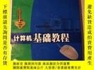 二手書博民逛書店罕見計算機基礎(電腦報社總策劃)Y472756 出版2000