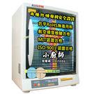 小廚師 光觸媒三層烘碗機 TF-989A 加貼防爆膠膜喔/免運 ^^~