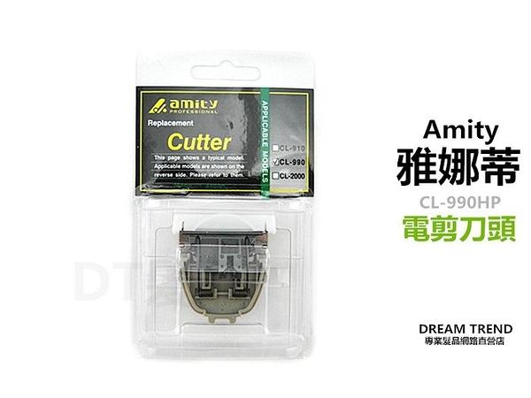 【DT髮品】日立 amity 雅娜蒂 CL-990HP CL-910HP 電剪刀頭 刀頭【0604011】