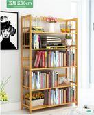 書櫃書架置物架簡易桌面桌上小書架落地簡約現代實木學生兒童書架 『夢娜麗莎精品館』igo