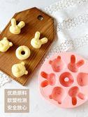 硅膠米糕模具卡通發糕蛋糕嬰兒寶寶輔食可蒸模糕烘焙家用  igo 薔薇時尚