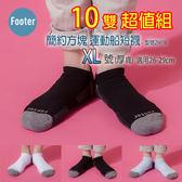 Footer ZH19 XL號(厚襪) 10雙超值組 簡約方塊運動船短襪;除臭襪;蝴蝶魚戶外