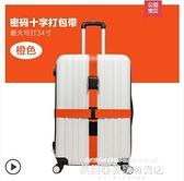 行李綁帶出國留學旅行行李箱綁帶一字十字打包帶拉桿箱捆綁帶子托運加固帶 萊俐亞