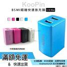 【KooPin 快充頭】商檢局認證 適用所有廠牌型號 雙孔輸出 5V 2.4A+1A 快充旅充頭充電器充電頭USB插頭