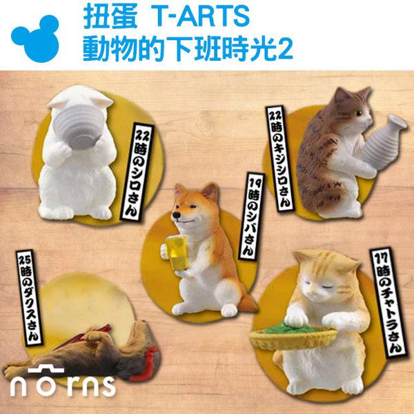 【轉蛋T-ARTS動物的下班時光2】Norns 扭蛋 喝酒 狗狗 貓咪 公仔 玩具