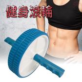 金德恩 台灣製造 健美王之可拆式雙滾輪健腹器/顏色隨機/健美輪/雕塑組
