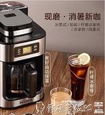咖啡機 柏翠 全自動現磨咖啡機家用美式滴漏小型一體機煮咖啡壺研磨豆機 LX爾碩 交換禮物