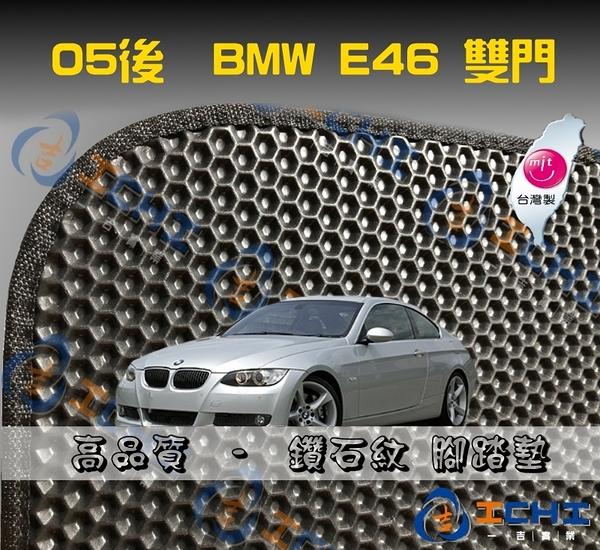 【鑽石紋】05年後 E46 3系列 腳踏墊 / 台灣製造 工廠直營 / e46海馬腳踏墊 e46腳踏墊 e46踏墊