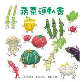 【維京】蔬菜運動會