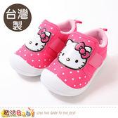 女童鞋 台灣製Hello kitty正版護趾防撞外出鞋 魔法Baby