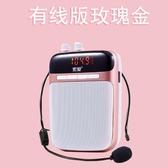 收音機 小蜜蜂擴音器無線教師講課專用導游教學腰掛518戶外大喇叭收音機唱戲機喊話器