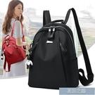 雙肩包 牛津布雙肩包女新款韓版時尚百搭書包休閑旅行包包帆布小背包 快速出貨