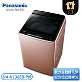 [Panasonic 國際牌]13公斤 Nanoe X變頻洗衣機-玫瑰金 NA-V130EB-PN