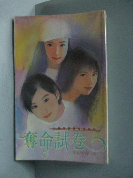 【書寶二手書T7/一般小說_OHU】奪命試卷_赤川次郎, 葉蕙