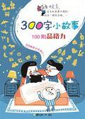 (二手書)300字小故事:100則品格力