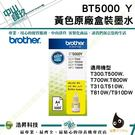 Brother BT5000 Y 黃 原廠盒裝墨水 T300/T500W/700W/T800W/T310/T510W/T810W/T910DW