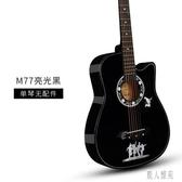 有圖案38寸民謠吉他初學者男女學生練習木吉它學生入門吉他樂器 DJ6255『麗人雅苑』